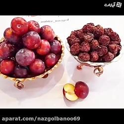 طرز تهیه آلو برقانی نازگل(مخصوص خورشت و مرغ): کانال تلگرام آشپزی به سبک نازگل