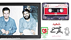 پادکست صوتی شهید حسن باقری (صراط مستقیم)