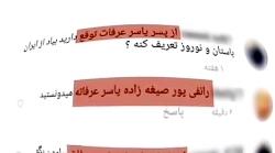 جواب محکم هواداران استاد رائفی پور به روح الله زم و آمد نیوز