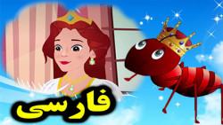 کارتون داستان تخت جادویی - داستان های فارسی جدید - قصه های کودکانه