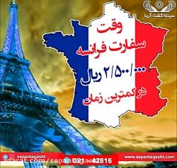 وقت سفارت فرانسه در کمت...