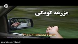 پخش فیلم سینمایی « مزرع...