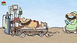 میکسی از انیمیشن طنز orig...