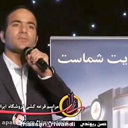 طنز حسن ریوندی:امنیت پر...