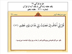 طرح قرآنی شماره 7110ـ هفت...