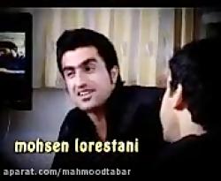 موزیک ویدیو محسن لرستا...