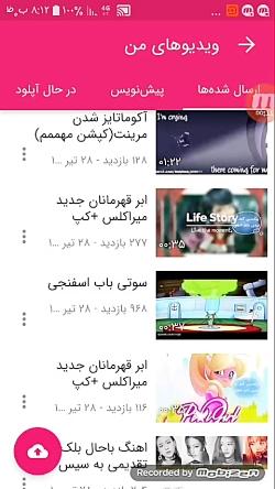 کانال بی ادب توضیحات و ویدیو