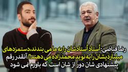 استاد استادشان را به ما میبندند و دستمزد میلیاردیشان را به نوید محمدزاده میدهند!