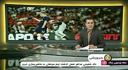 اخبار ورزشی 18:45 - فوتبال...