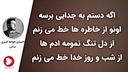 (احسان خواجه امیری - جدا...