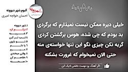 (احسان خواجه امیری-آلبو...