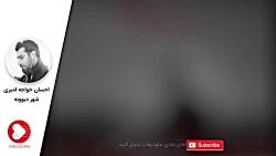 (احسان خواجه امیری - شهر...