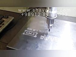 دستگاه حکاکی و کد زنی قالب /shayahak.com /Indent marking machine