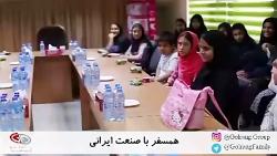 همسفر با صنعت ایرانی