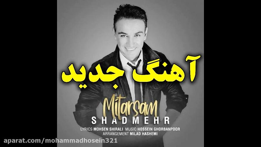 آهنگ جدید شادمهر عقیلی با نام میترسم Shadmehr Aghili - Mitarsam