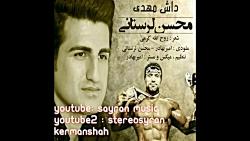 Mohsen Lorestani- Dash Mehdi محسن لر...