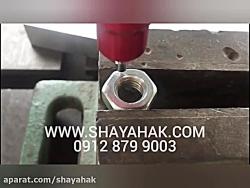 فروش دستگاه های حکاکی فلزات / شایا حک / indent marking / shayahak.com