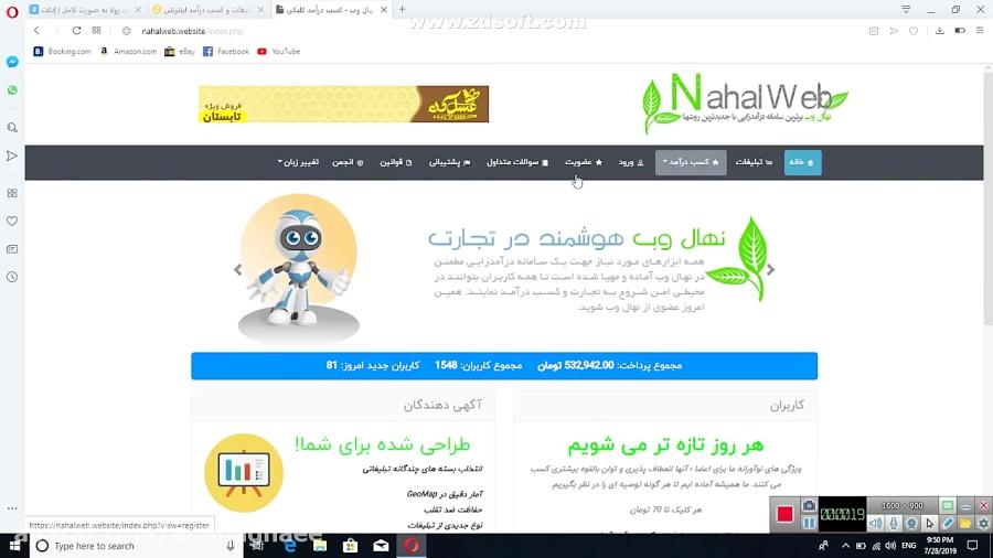 سایت کلیکی نهال وب NahalWeb