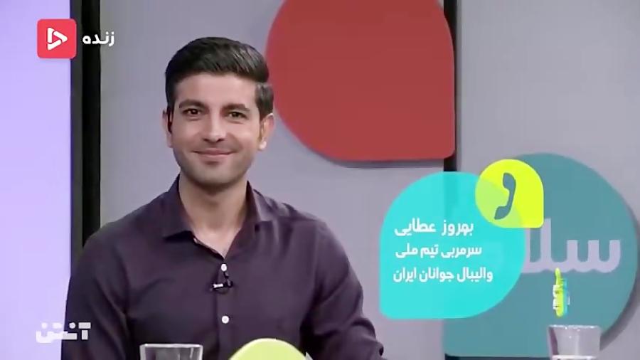 صحبتهای عطایی پس ازقهرمانی والیبال ایران در جام جهانی