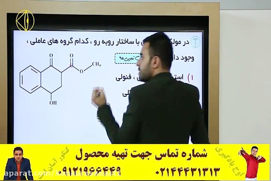 شیمی دوازدهم مهندس عارف ربیعیان کنکور آسان است