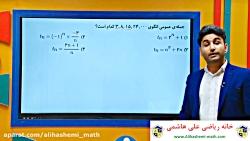 ویدیو آموزشی فصل دوم ریاضی دوازدهم انسانی درس اول