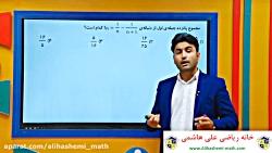 ویدیو آموزشی فصل دوم ریاضی دوازدهم انسانی