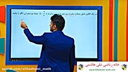ویدیو آموزش فصل دوم ریاضی دوازدهم انسانی