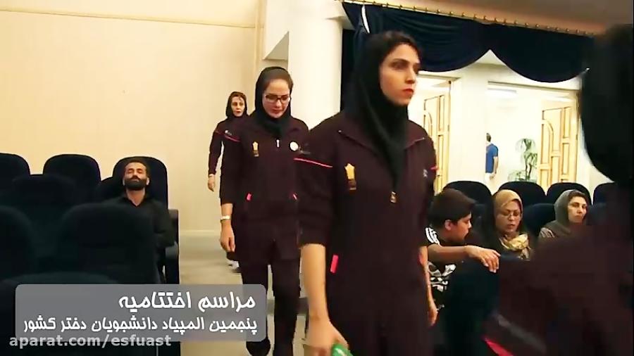 مراسم اختتامیه المپیاد ورزشی دختران