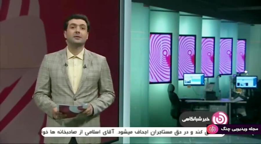اخبار ساعت 22:00 شبکه 3 - اخبار کوتاه - ۹ مرداد ۱۳۹۸