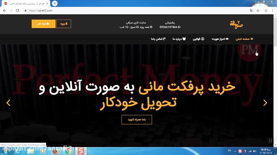 صرافی 2 بروزترین صرافی آنلاین (خرید و فروش ارزهای دیجیتال)