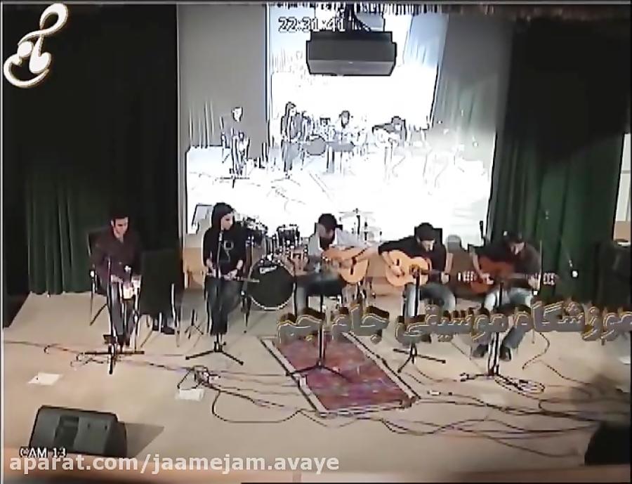 گروه گیتار فلامنکو-کنسرت آموزشگاه موسیقی آوای جام جم-سال 90