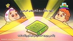 قرائت سوره اخلاص ویژه ک...