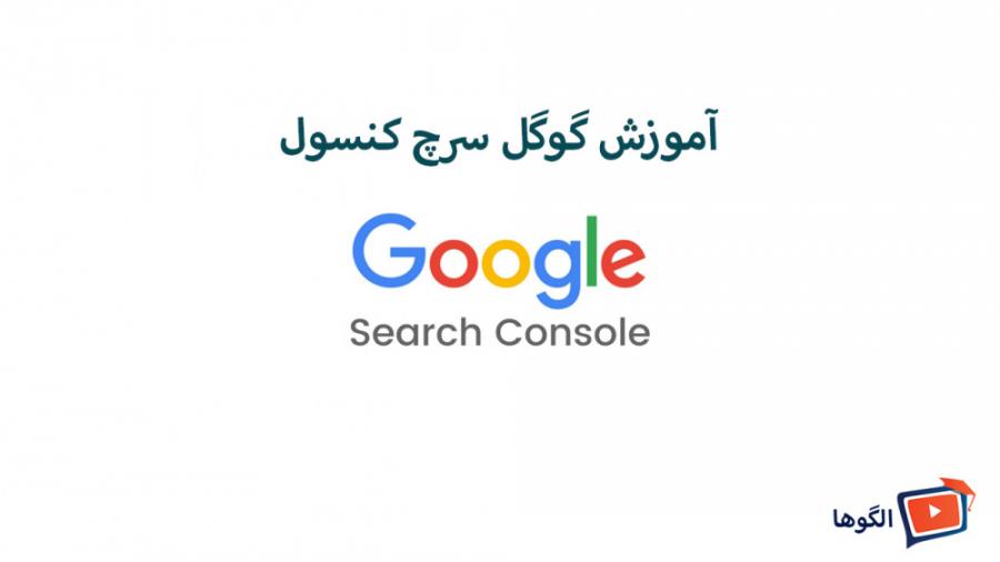 فصل هفتم - آموزش Google Webmaster Tools و Google Search Console