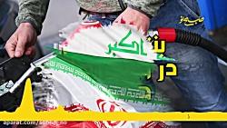 بنزین ایرانی در کشورها...