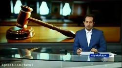 جزئیات نخستین دادگاه ولی الله سیف و احمد عراقچی
