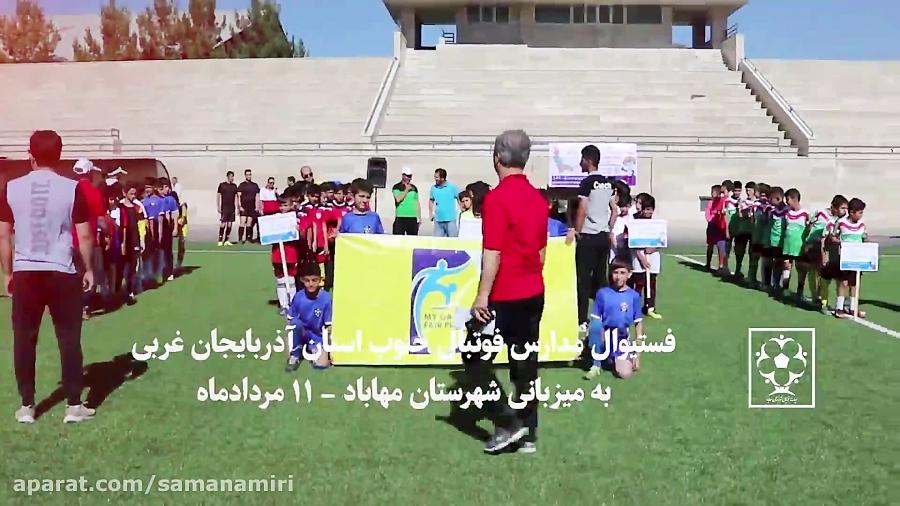 فستیوال مدارس فوتبال جنوب استان آذربایجان غربی به میزبانی مهاباد