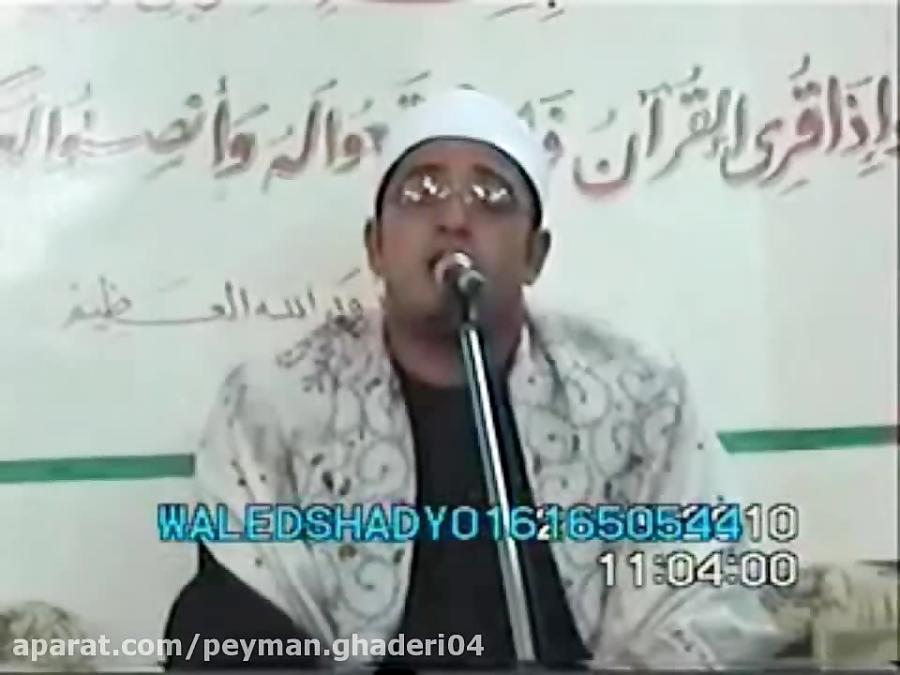تلاوت «سوره شمس + قریش» استاد محمود شحات انور 2010