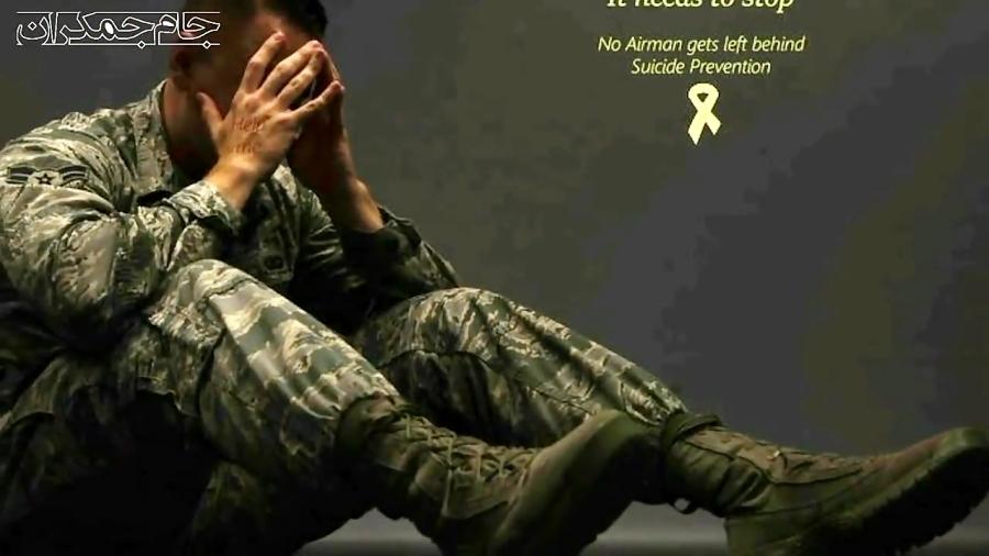 آمار خودکشی نیروهای هوایی ایالات متحده آمریکا!