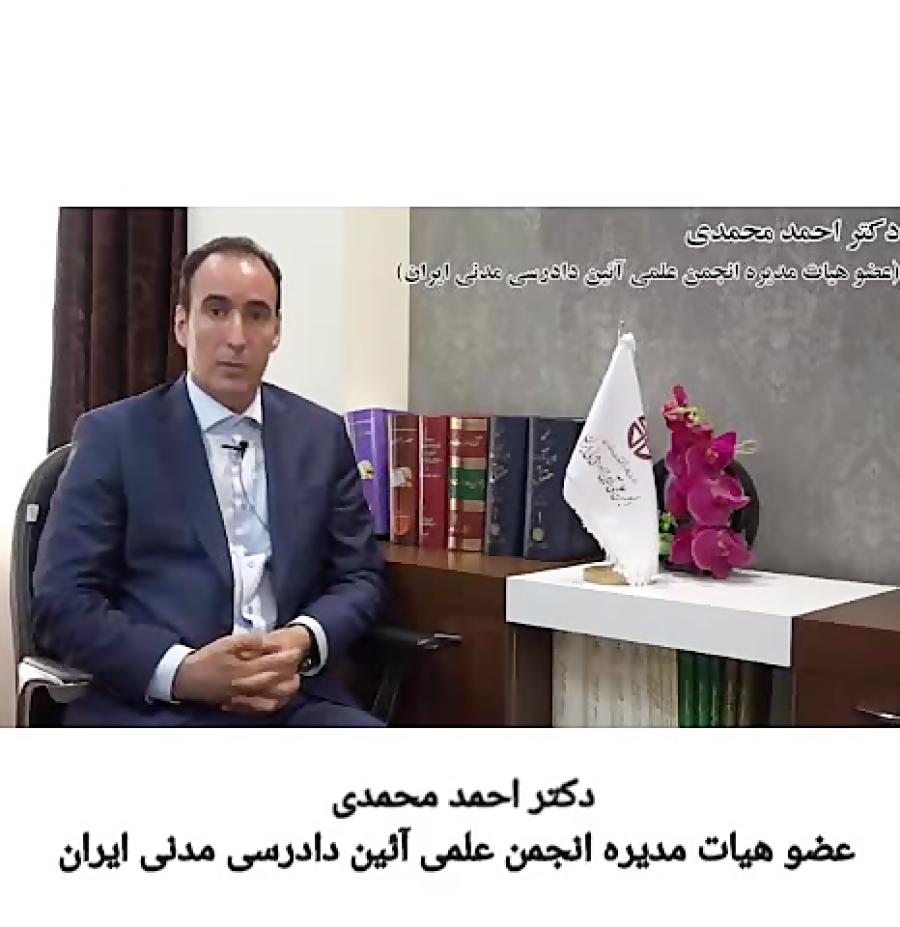 دکتر احمد محمدی عضو هیات مدیره انجمن علمی آیین دادرسی مدنی ایران