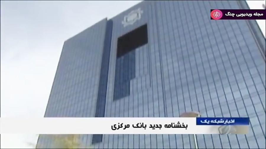 اخبار نیمروزی - اخبار کوتاه - ۱۳ مرداد ۱۳۹۸