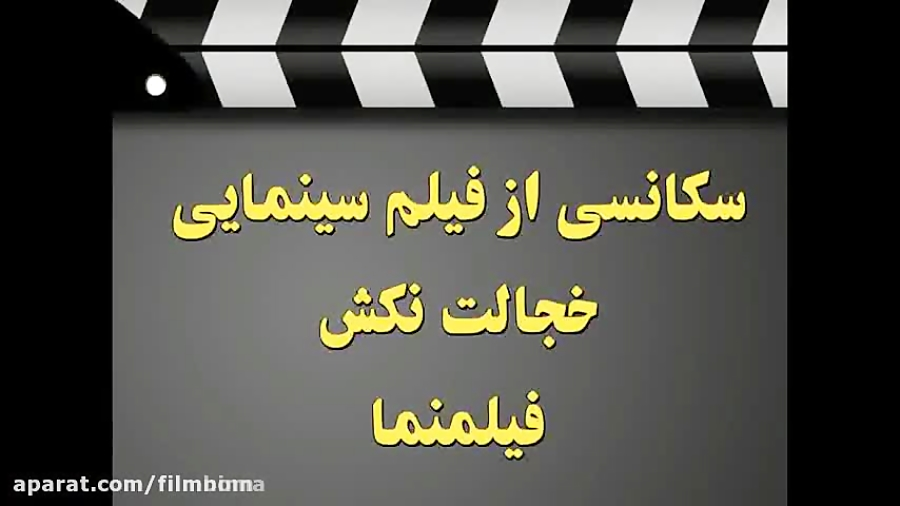 شوخی با محمود احمدی نژاد - سکانس خنده دار خجالت نکش