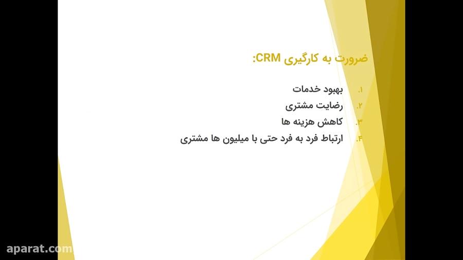 آموزش تصویری نرم فزار CRM دانا ایکسارِم