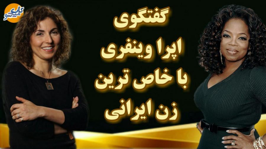 گفتگوی اپرا وینفری با انوشه انصاری ، خاص ترین زن ایرانی