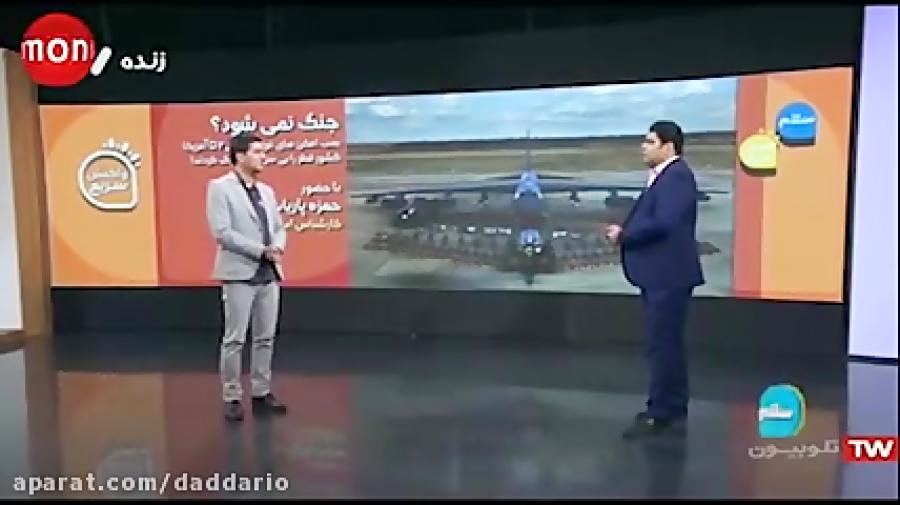 بمب افکن B52 آمریکا در تیررس پدافند هوایی ایران