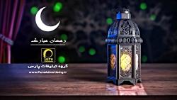تیزر ماه مبارک رمضان- گ...