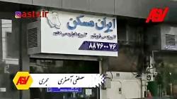 رسانه تصویری ASTV