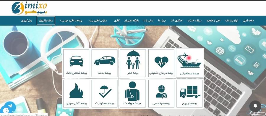 نحوه ثبت سفارش آنلاین و خرید اینترنتی بیمه مسافرتی