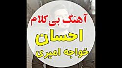 آهنگ بی کلام احسان خواج...