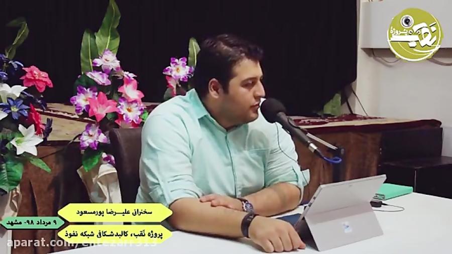 علیرضا پورمسعود | پروژه نَقب (کالبدشکافی شبکه نفوذ)