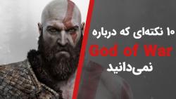 10 حقیقتی که درباره God of War نمی دانید